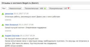 отзывы о Beget