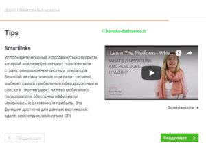 Smartlinks - умная ссылка